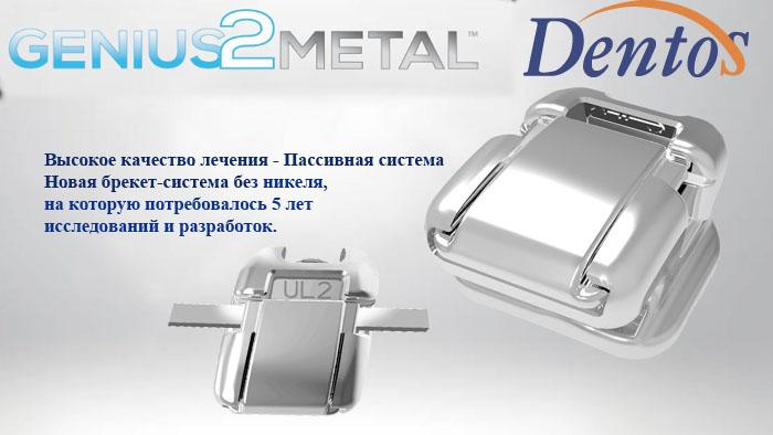 https://ortomedina.com.ua/product-category/metallicheskie-brekety/